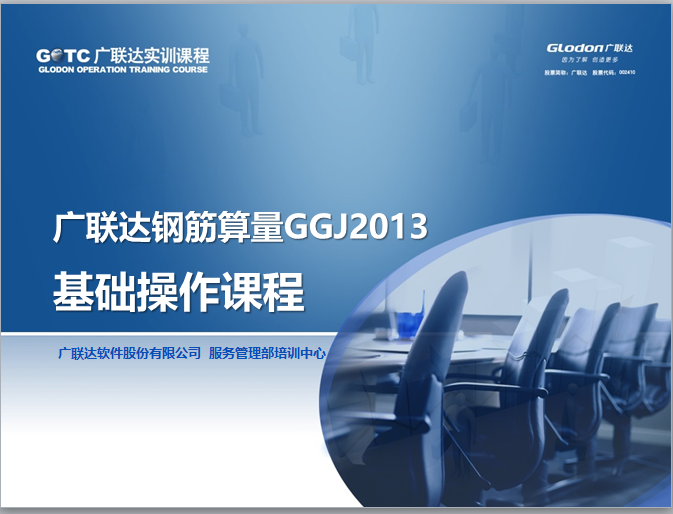 【广联达】GGJ2013钢筋算量基础培训教程_1