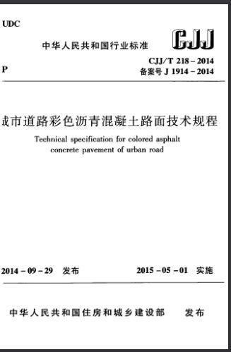 CJJT 218-2014 城市道路彩色沥青混凝土路面技术规程