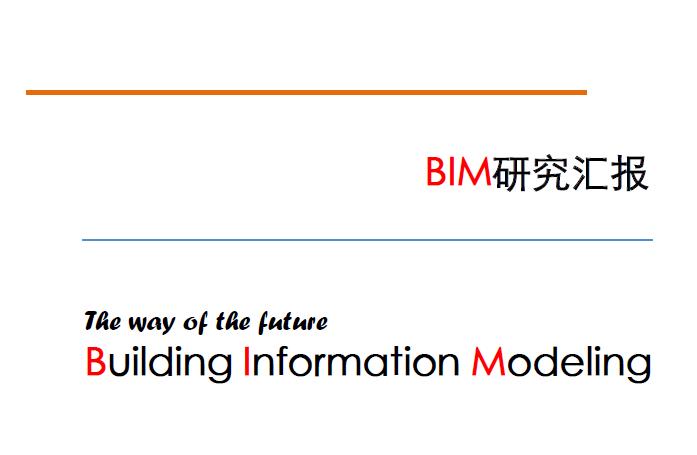 BIM培训-BIM研究汇报,43页
