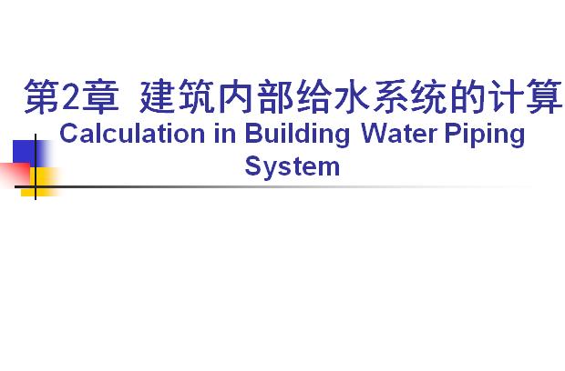 建筑给水排水工程-建筑内部给水系统计算