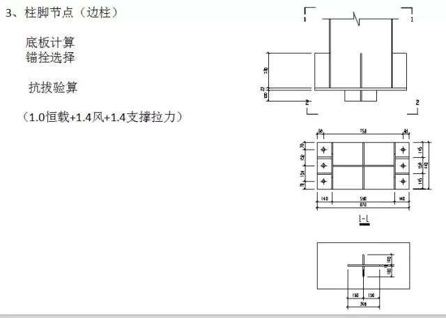 门式刚架轻型钢结构厂房设计_19