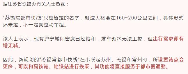 上海大都市圈轨道交通详解:城轨互连!通勤高铁、铁路密布_15