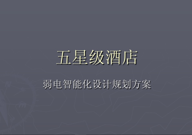 五星级国际酒店弱电智能化系统设计方案117页