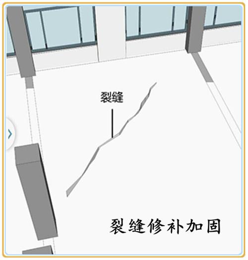 裂缝修补加固设计施工