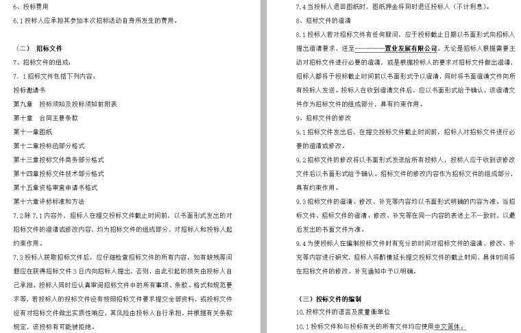 鳌山湾滨海公园护岸工程施工组织设计方案文本(83页)
