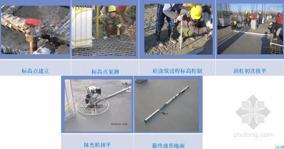 [北京]大型工业厂房综合施工新技术研发课题汇报