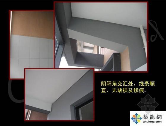 [重庆]龙湖地产项目室内清水房交房标准交底(图文44页)