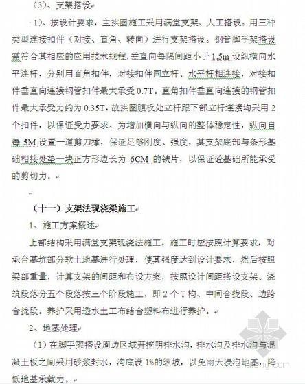 安县桥梁工程灾后重建施工组织设计(投标)