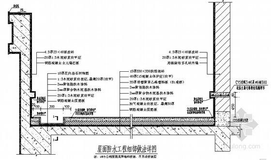 [福建]框架结构办公楼及地下室工程屋面防水施工方案