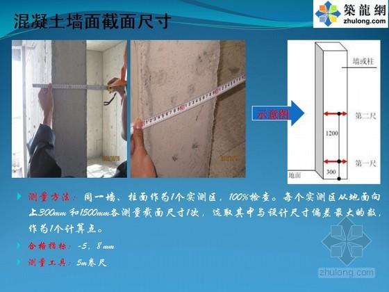 工程实测实量标准及控制措施培训(PPT 图文并茂)