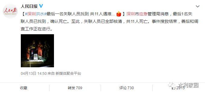 深圳突发暴雨,已造成11人死亡!_2