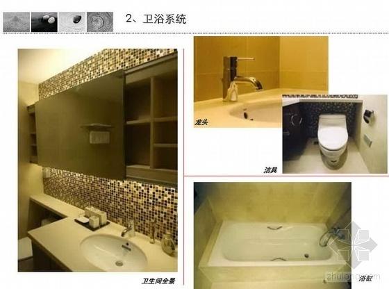 2010深圳某地产发展中心精装修深度报告