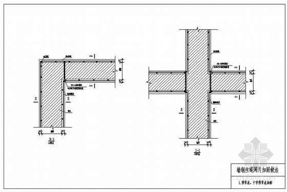 某墙钢丝绳网片L形节点、十字形节点加固构造详图