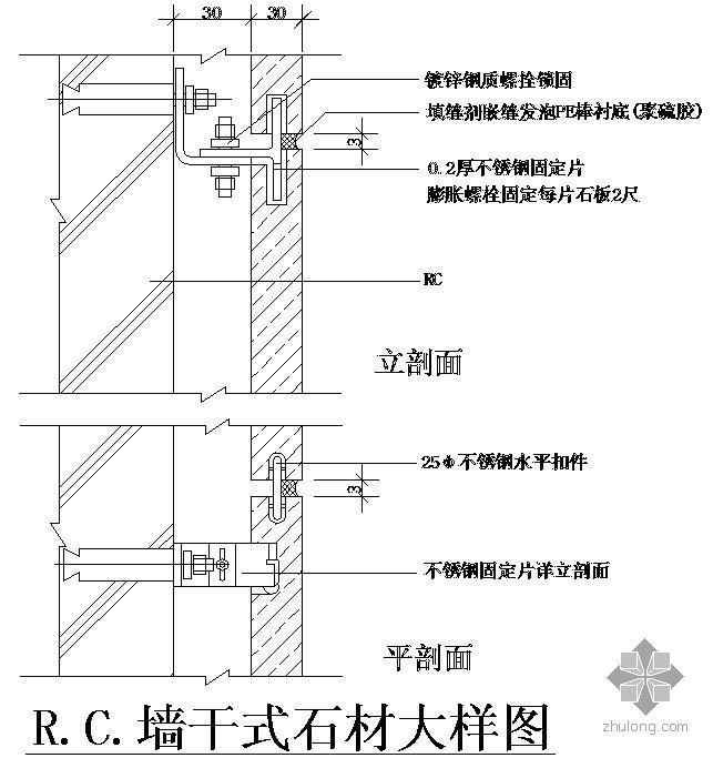 某R.C.墙干式石材大样节点构造详图