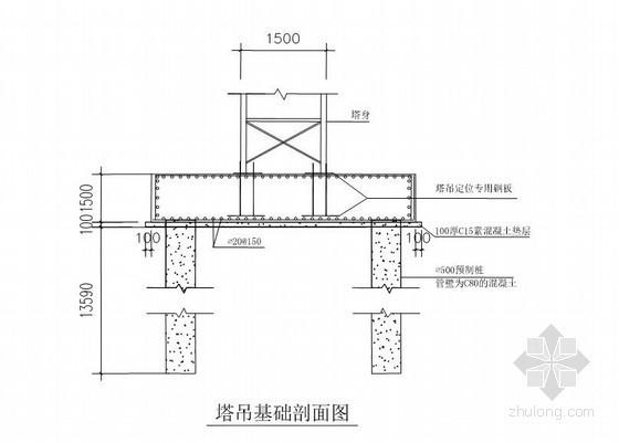 TC5610塔吊基础施工方案(预制管桩 承台尺寸为4.5mx4.5mx1.5m)