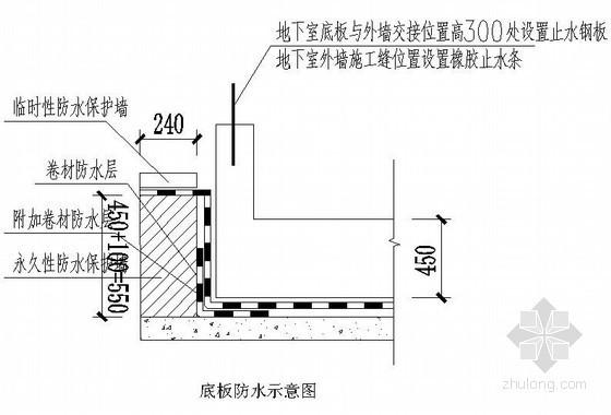 住宅工程地下室防水施工方案(节点详图)
