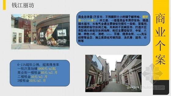 [四川]2014年5月大型商业中心项目市场调研报告