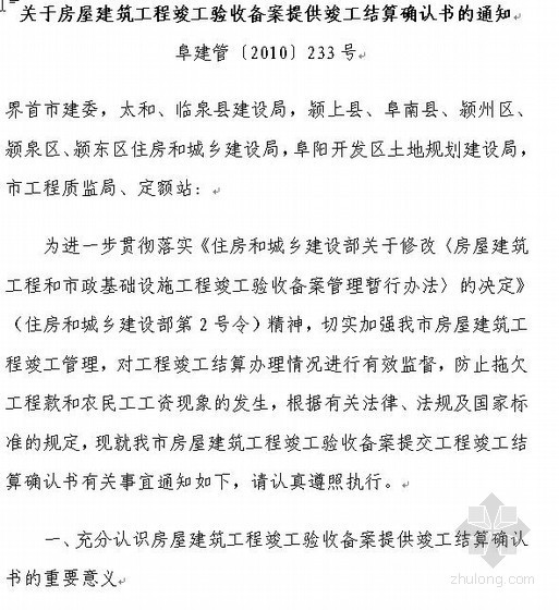 安徽省关于房屋建筑工程竣工验收备案提供竣工结算确认书的通知(2010)