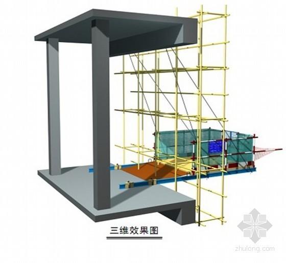 住宅楼工具式卸料平台施工方案(2.5×3.0m)
