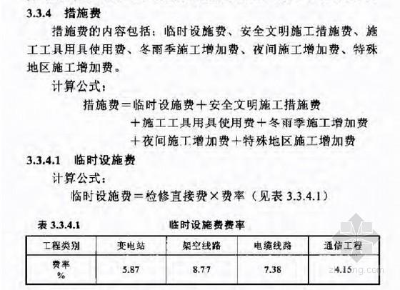 2010版电网检修工程预算定额(电气工程274页)