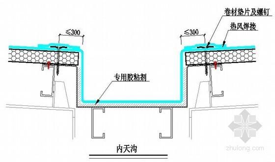 屋面内天沟防水做法详图