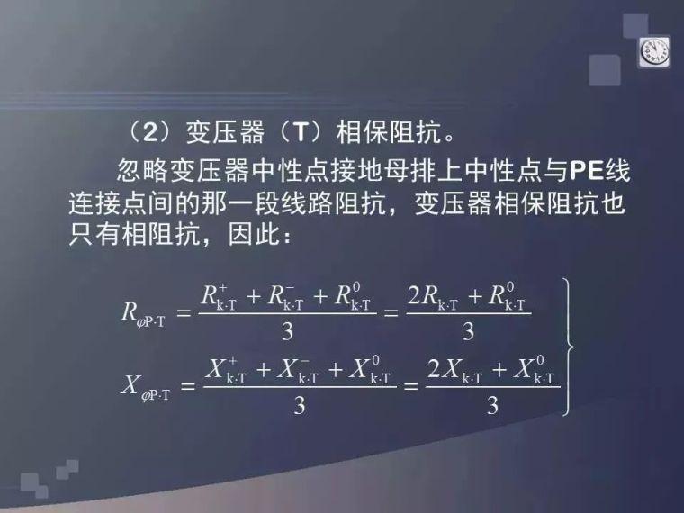 詳解建筑低壓配電系統,超贊!_64