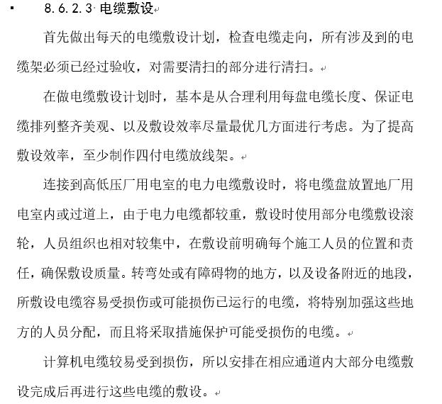 贵州省水电站项目施工组织方案