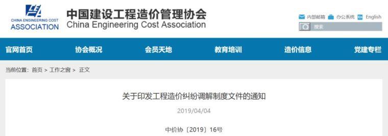 重磅!工程造价纠纷不再愁,中价协发布调解制度文件!