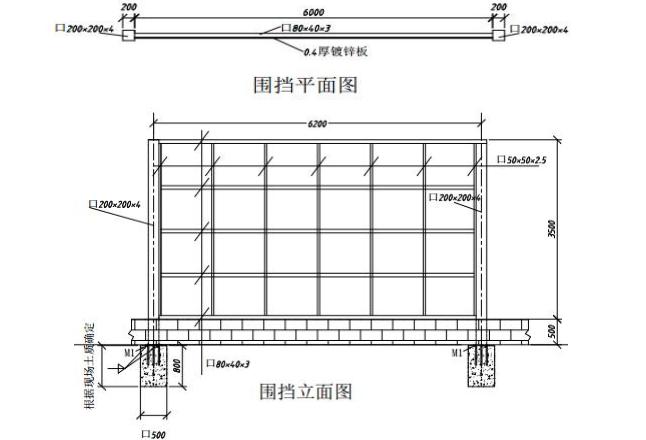 [大连]地铁车站临时设施建设施工方案