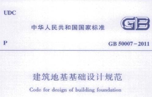 建筑地基基础设计规范GB50007-2011免费下