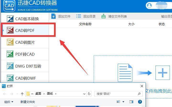 怎么转换CAD图纸格式?三种方法帮你搞定CAD转PDF格式操作!