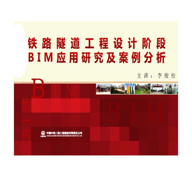 铁路隧道工程设计阶段BIM应用研究及案例分析_1
