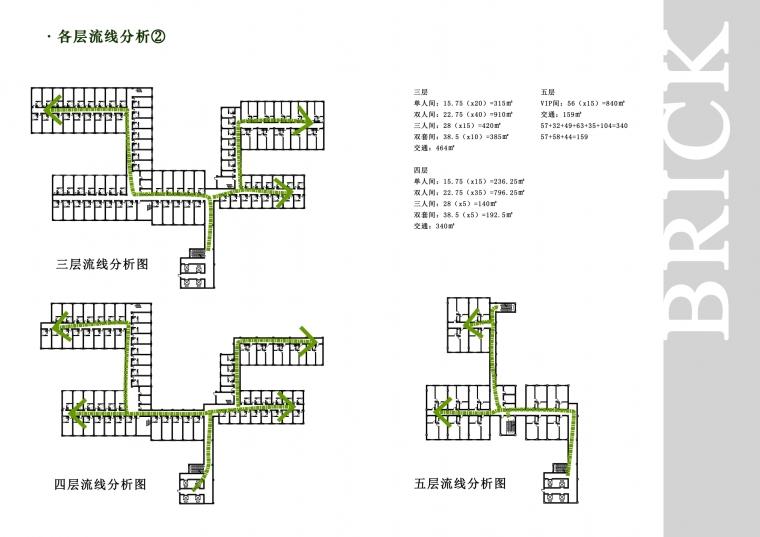 brick·break—用生命拼凑的碎片[酒店建筑设计_8