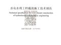 DLT 5741-2016 水电水利工程截流施工技术规范