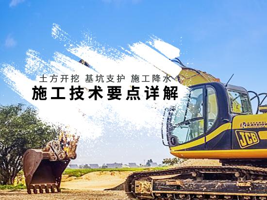 土方开挖/基坑支护/施工降水施工技术要点详解