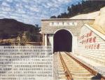 隧道工程与地下工程认知实习报告资料