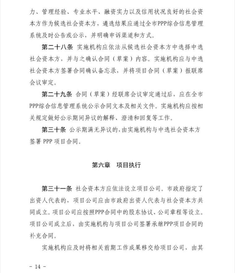 鼓励民资参与PPP,深圳市发改委动真格!_15