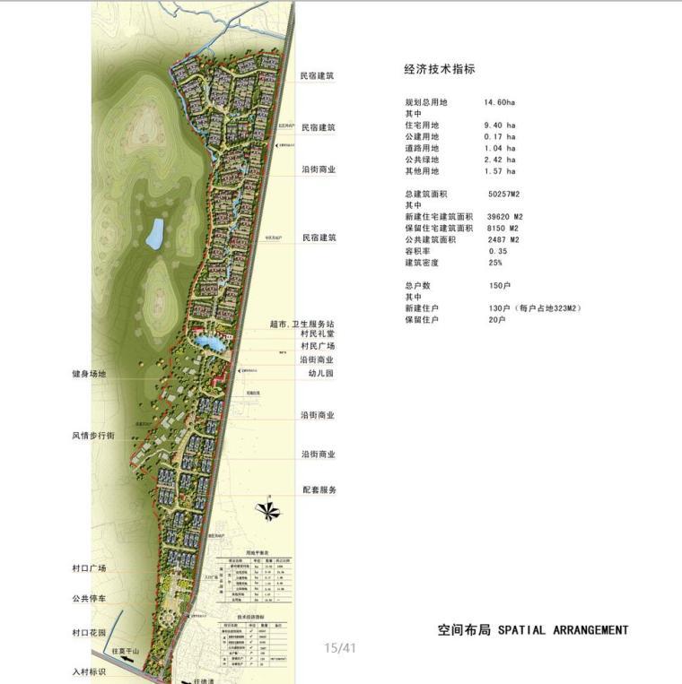 德清莫干山高峰村村庄规划设计方案文本PDF(41页)_7