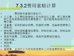 【哈尔滨工业大学】建设工程施工索赔(共33页)
