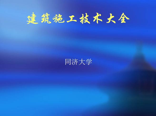 最全建筑施工技术大全讲义ppt(同济大学,307页图文丰富)_2