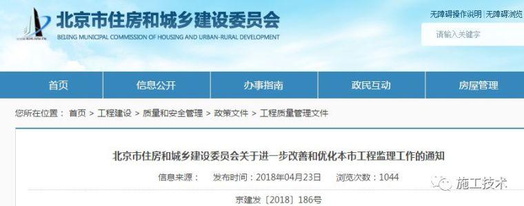 重磅!北京部分工程无需监理!责任由建设单位承担!_2