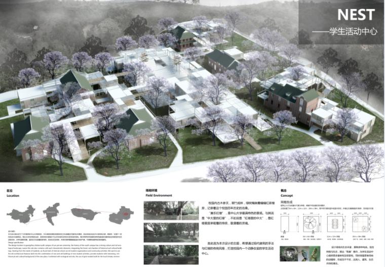 2015年霍普杯大学生建筑设计竞赛优秀奖(演变中的建筑)