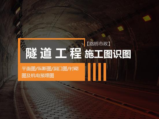 隧道工程施工图识读之平面图/纵断图/洞口图/衬砌图及机电预埋图