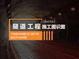 隧道工程施工图识读
