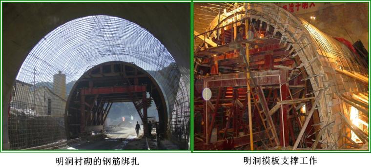 [黑龙江]250km/h铁路客运专线站前工程投标施工组织设计(624页)_7