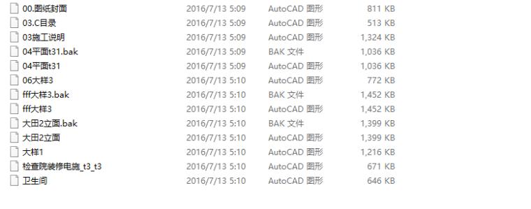 【福建】混搭风格检察院设计CAD施工图(含效果图)_11