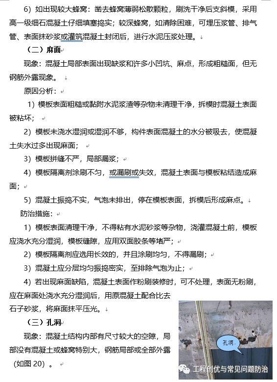 建筑工程质量通病防治手册(图文并茂word版)!_35