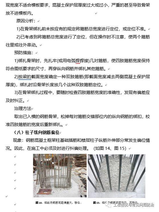 建筑工程质量通病防治手册(图文并茂word版)!_31