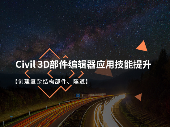 Civil 3D部件编辑器应用技能提升(创建复杂结构部件、隧道)