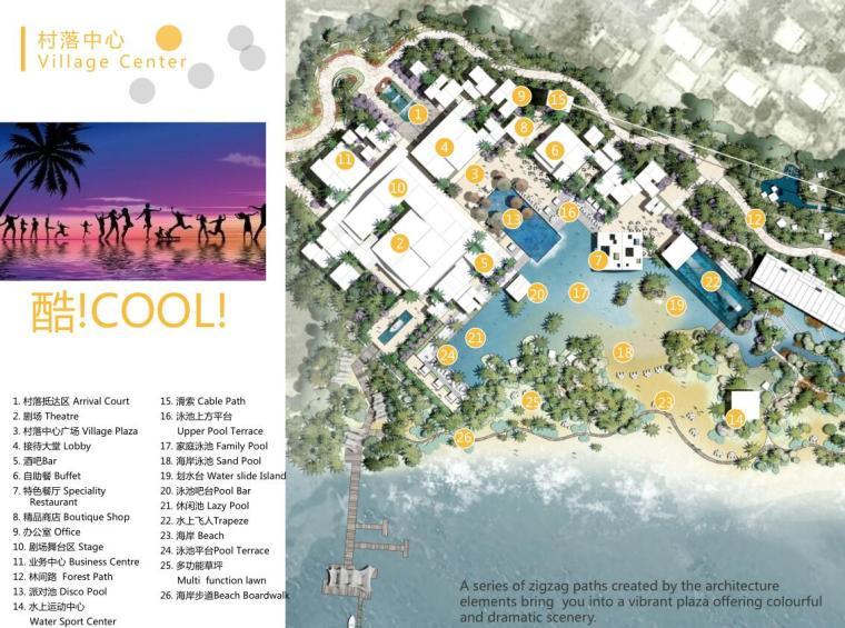 [海南]西岛珊瑚村景观规划设计文文本PDF(98页)_2